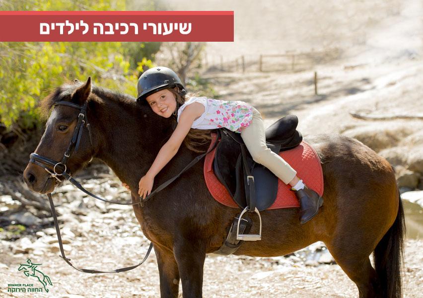 שיעורי רכיבה על סוסים לילדים קטנים