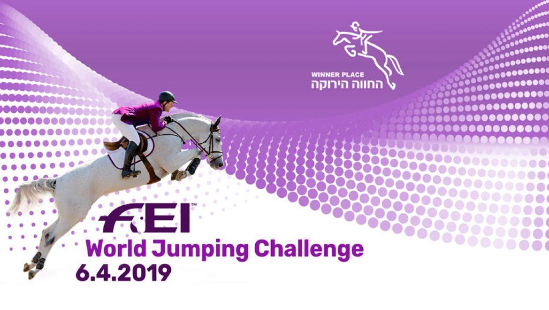 תחרות קפיצות ראווה בינלאומית בחווה הירוקה – 6 באפריל 2019