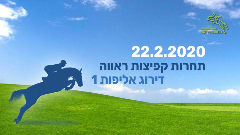 תחרות קפיצות ראווה תתקיים בחווה הירוקה ביום שבת, 22 בפברואר 2020